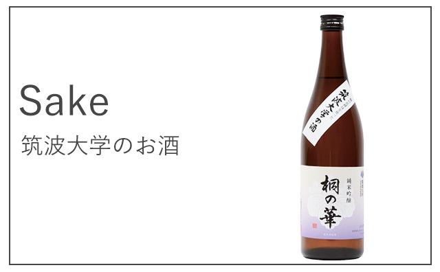筑波大学のお酒