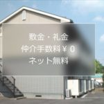 キャンペーン3.9万円★【角部屋】【ネット無料!!】【TVホン付】【フリーレント1ヵ月】