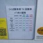 【TXばら売り回数券の価格表付き】1円でも安く帰省する方法