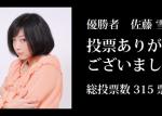 【速報!!】ついにつくばのミスコン決まる!!