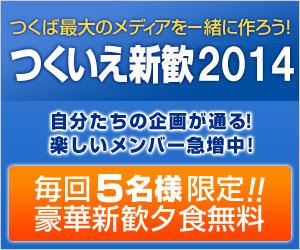 つくいえ新歓2014-2