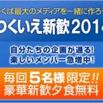 【筑波大学5月1日の新歓情報まとめ コンサート!/楽器体験!!/サークル体験会他多数!!】