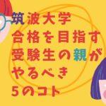 筑波大学合格を目指す受験生の親がやるべき5のコト
