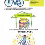 自転車の処分に困っている方必見!自転車での復興支援!?