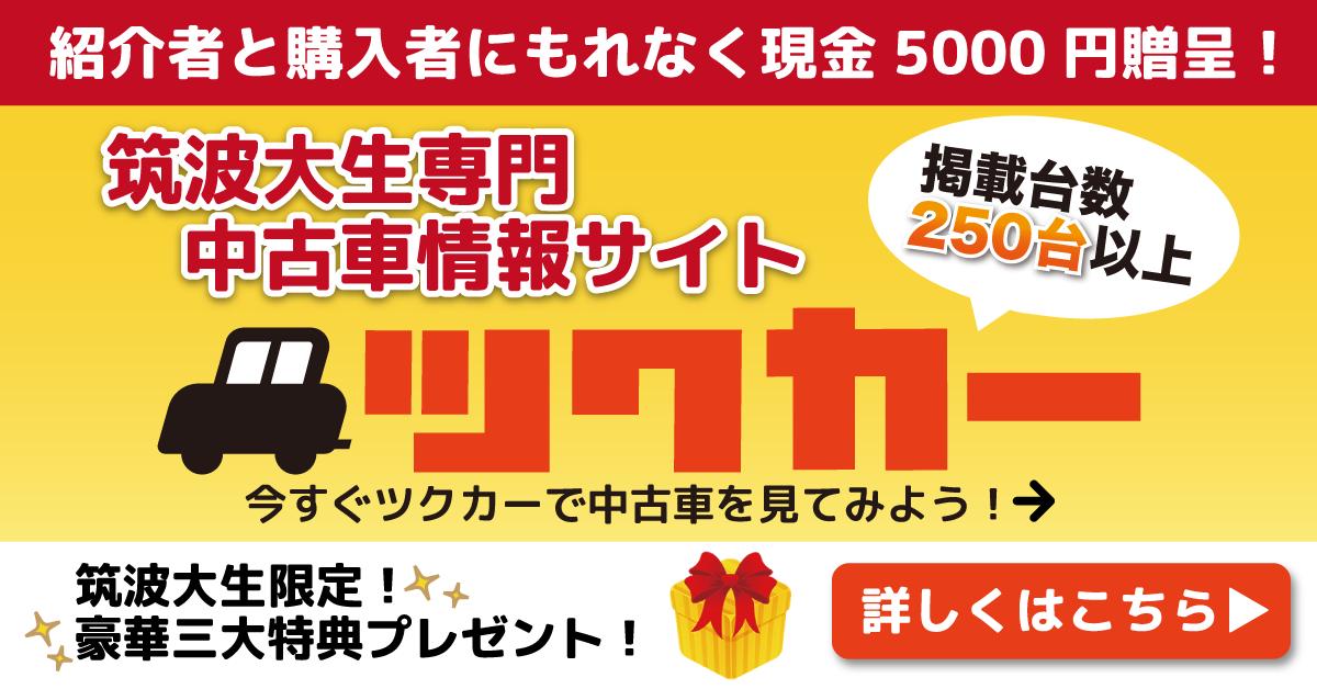 【ツクカー】筑波大生専門中古車情報サイト