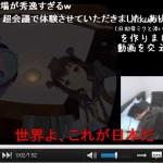 『今話題』非リアの本気!筑波大学院生が初音ミクとカップルストローできるアプリを開発しちゃった!!