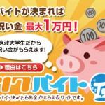 筑波大学生の特化のバイト探し「ツクバイト」みなさんのツクバイトでバイトを探そう!