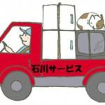 つくいえ公認の格安引越し業者「石川サービス」