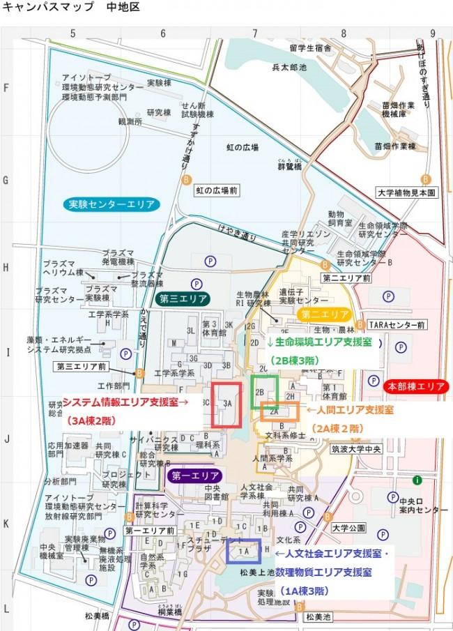 筑波大学 中区 マップ エリア支援室