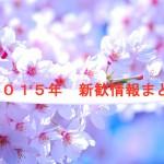 【2015年筑波大学新歓情報まとめ!】新歓情報を一挙紹介!【各サークルページリンク付】