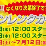 500円でレンタカーが借りられる!?日産レンタカーのキャンペーンが29日30日で行われます!