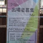 『つくばコレクションでミスター・ミス筑波大学が決定!?』雙峰祭で自分や友達の魅力をアピールしちゃおう!!