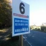 6km:高速の異名を持ち走力を自在に操る高貴なる競技者(アスリート)