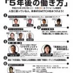 未来のSWITCH「5年後の働き方」in伊豆、開催!なんと学生は1泊2食付5500円!
