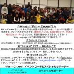 Fit-Chain チラシ