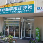【紹介】東成商事株式会社
