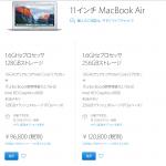 【筑波大生必見!】筑波大学の人ならMacが安く買えるんです!Apple on Campusって知ってた?