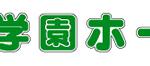 【紹介】学園ホーム