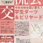 【イベント告知】今年の秋を狙い撃ち! ~学生ダーツ・ビリヤード交流会~