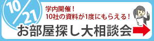 【筑波大宿舎学生向け】10社の物件資料が1度にもらえる!お部屋探し大相談会!