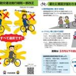 【自転車通学の筑波大生要注意!】イヤホンしながらの運転は違反で罰金も!?意外と知らない自転車マナー・ルールまとめ!!