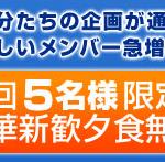 筑波大学4月26日の新歓情報まとめ!逃走中に試射会!とんかつに鍋パ!