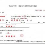 【筑波大学の公式申請書類がカオス】「バーロー!」な授業料免除申請書の記入例が話題に!!