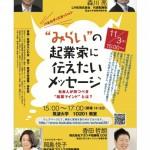 筑波大学学園祭 雙峰祭で筑波大出身の経営者がパネルディスカッションします!