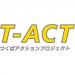 T-ACTでアクションを起こせ!筑波大学のT-ACTってこんなプロジェクト