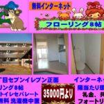 VIPマンションが35000円より(共益費無し)ですよ♪ 春日4丁目(隣接地)(礼金無し)南向きあり!角部屋あります。ドアホン ウォシュレット付き