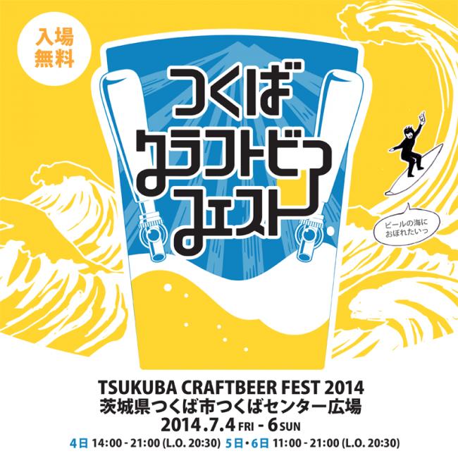 TCBF2014