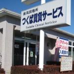 【紹介】株式会社筑波地所