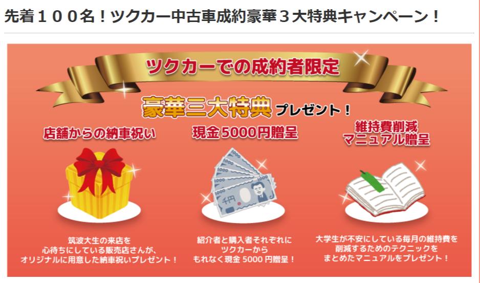筑波大生専門中古車情報サイト「ツクカー」