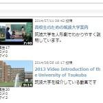 国立大学で初!?ニコニコ動画に筑波大学のチャンネルがあるって知ってた?