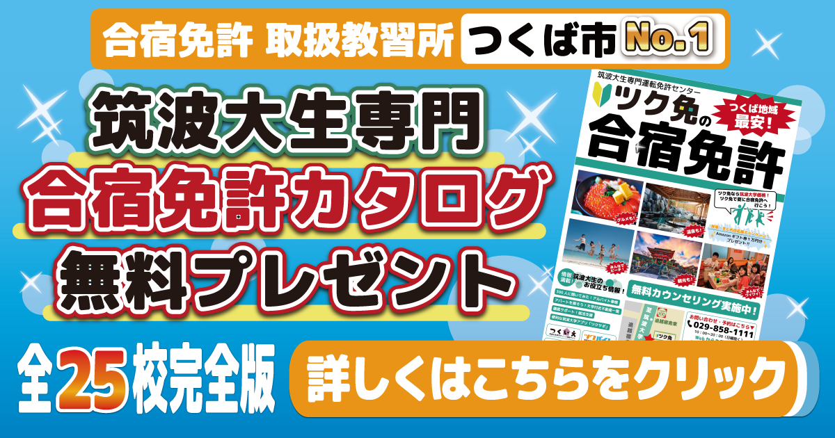 【ツク免】筑波大生専門合宿免許紹介センター