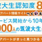 筑波大学周辺10エリア別の平均家賃相場と利便性を徹底解説!