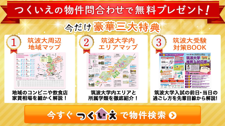 【つくいえ】筑波大生専門アパート情報サイト