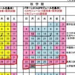 【朗報】秋ABの11月に9連休!?筑波大学で11月に2日自主休講すれば長期休み取れる件について