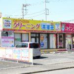 【スーパー】エココインランドリー