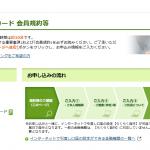 【今なら2千円分のギフト券がもらえる!】筑波大学校友会カードでクレカデビューしよう!【10月31日まで】