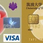 大学周辺の200店舗で特典が受けられる!持って損なし「筑波大学校友会カード」とは
