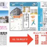 筑波大の宿舎が辛い人は、この時期からアパートへ引越しをするという選択肢もアリだぞ!