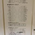 【全正式種目のトーナメント表付!】筑波大学秋のスポーツデーが今週の15日・16日(土・日)に開催!