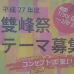 【2015年度雙峰祭】採用された方には図書カード3000円分!?筑波大学の学園祭テーマ募集中!!