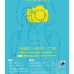 【拡散希望】筑波大生なら誰でも参加できる写真コンテスト開催!優秀作品はポストカードとして商品化!!