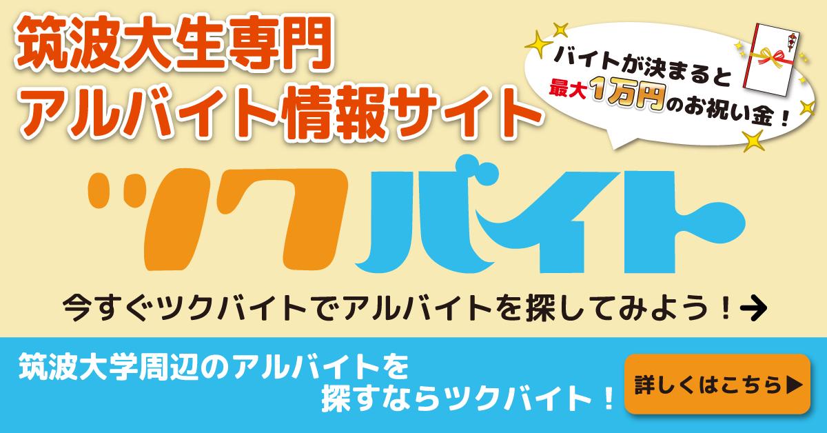 【ツクバイト】筑波大生専門アルバイト情報サイト