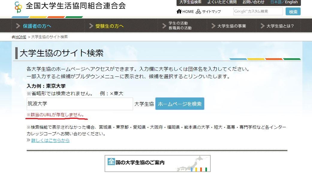 筑波大学 生協