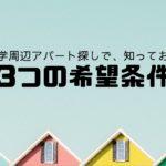 筑波大学周辺アパート探しで、知っておくべき「3つの希望条件」