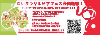 【一年生必見!】ゆいまつり&ビアフェス新歓