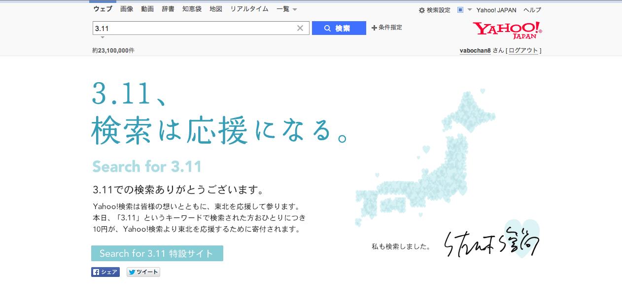 スクリーンショット 2014-03-11 18.04.53